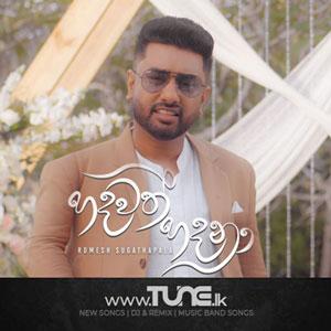 Hadawath Hadana Sinhala Song MP3