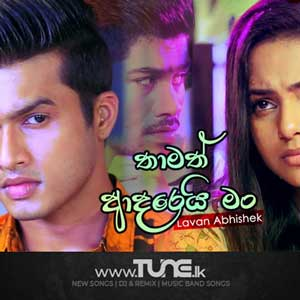 Thamath Adarei Man - Lavan Abhishek Sinhala Songs MP3