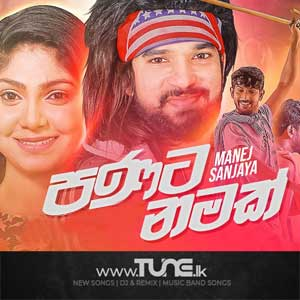 Panata Namak Sinhala Songs MP3