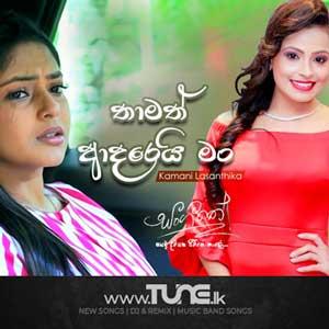 Thamath Adarei Man (Female Version) - Kamani Lasanthika Sinhala Song MP3