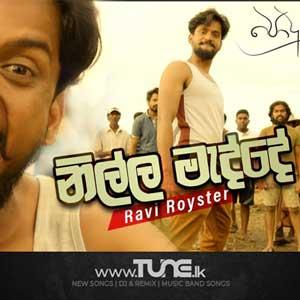 Nilla Madde - Ravi Royster Sinhala Song MP3