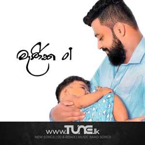 Manika 01 Sinhala Song Mp3