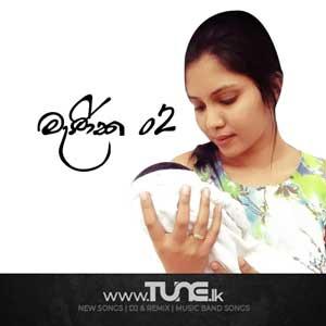Manika 02 Sinhala Song Mp3