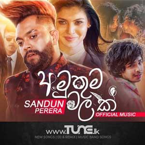 Amuthuma Malak Sinhala Song Mp3