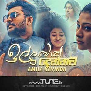 Illuwoth Dennam Sinhala Song MP3
