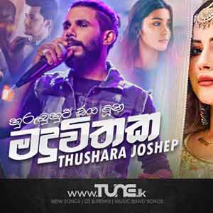 Maduwithaka Sinhala Song MP3