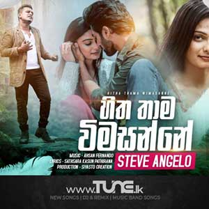 Hitha Thama Vimasanne Sinhala Song Mp3