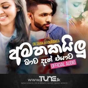 Amathakailu Mawa Dan Eyata(Cover) Sinhala Song Mp3
