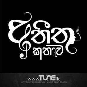 Atheetha Kathawa - Swag Dil ft Pramil Nimeshan Sinhala Song MP3