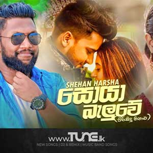 Soya Baluwe Sinhala Songs MP3