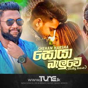 Soya Baluwe Sinhala Song Mp3