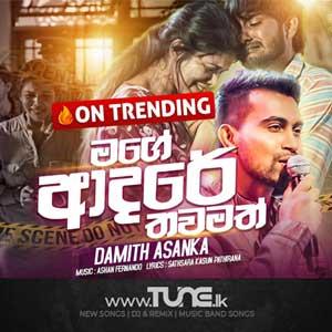 Mage Adare Sinhala Song MP3