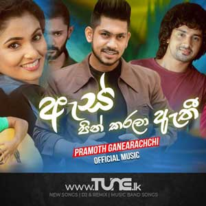 Ape As Pin Karala Athi Sinhala Song MP3
