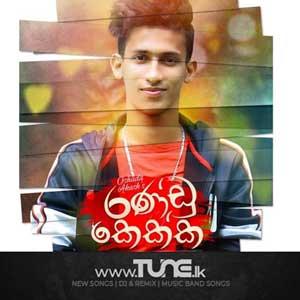 Randu Kekka Sinhala Song MP3