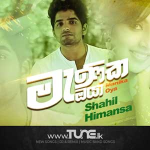 Manika Oya (Lanwela Innam) Sinhala Song Mp3