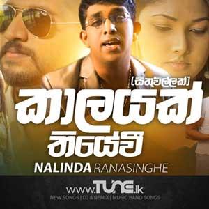 Kalayak Thiyewi (Sithuwillak) Sinhala Song MP3