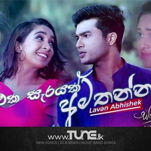 Eka Sarayak Amathanna - Lavan Abhishek - Sangeethe Tele Drama Sinhala Song MP3