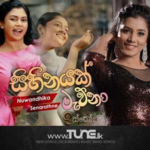 Sihinayak Mawna - Iskole Teledrama Song - Nuwandhika Senarathna Sinhala Song MP3