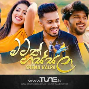 Matath Gassala Sinhala Song MP3