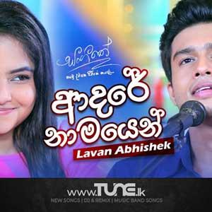 Adare Namayen - Lavan Abhishek | Sangeethe Teledrama Sinhala Song MP3
