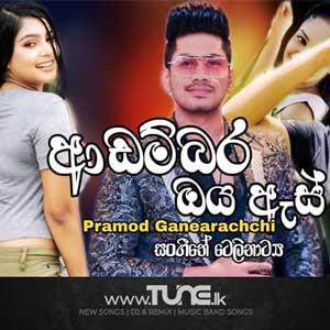 Adambara Oya As Sinhala Song Mp3