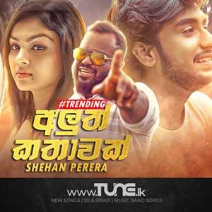 Aluth Kathawak Sinhala Songs MP3