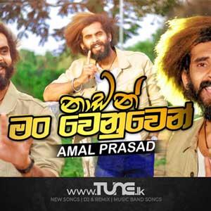 Nadan Man Wenuwen Sinhala Songs MP3