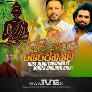 Siripathul Gewenakan - Rose Alagiyawanna ft Manej Sanjaya Sinhala Song MP3
