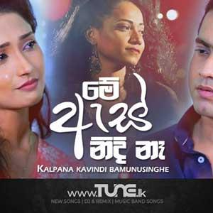 Me As Nidi Naha - Kalpana Kavindi   Deweni Inima Teledrama Song Sinhala Song MP3