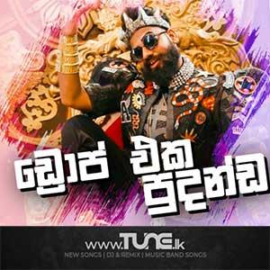 Drop Pudanna - Wasthi - Me Sepa Loke - Light Upali Song Sinhala Songs MP3