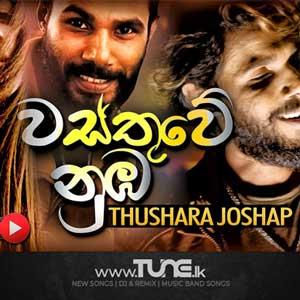 Wasthuwe Numba Sinhala Song MP3