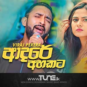 Adare Ahakata Sinhala Song Mp3