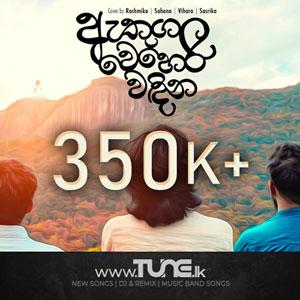 Athugala Wehera Wandina Cover by Rashmika | Sahana | Sasrika | Vihara Sinhala Song Mp3