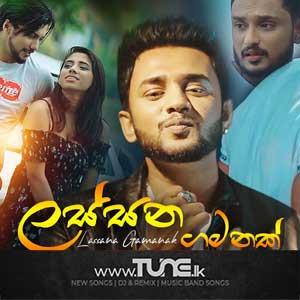 Lassana Gamanak Sinhala Songs MP3