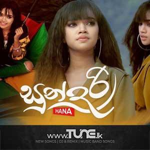 Sundari Sinhala Songs MP3