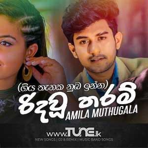 Ridawu Tharam Sinhala Song MP3