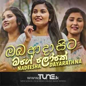 Oba Aa Daa Sita Mage Loke Sinhala Song MP3