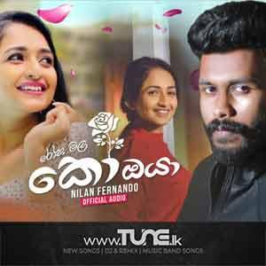 Ko Oya (Rosa Mala) Sinhala Song MP3