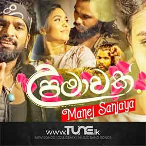 Upamawak Sinhala Songs MP3
