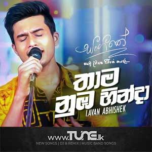 Thama Numba Hinda Sinhala Song MP3