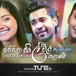 Supipila Nil Vil Thalawe Sinhala Song MP3