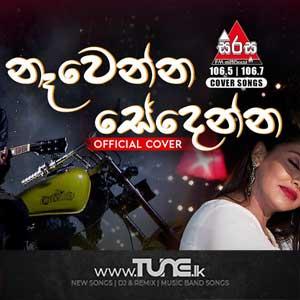 Sanda Kumari 02 Nawenna Sedenna Sinhala Songs MP3