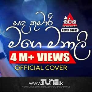 Sanda Kumari Mage Manali Sinhala Song MP3