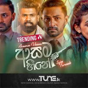Asama Heene Oya Sinhala Song MP3