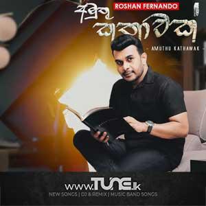 Amuthu Kathawak Sinhala Songs MP3