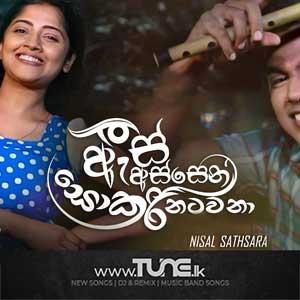 As Assen Sokari Natawana Sinhala Song MP3