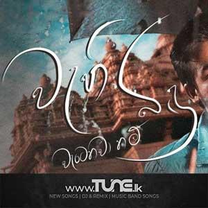 Wahi Bindu Watenawanam Sinhala Song Mp3