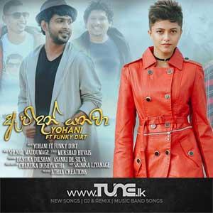 Awidan Yanawa Sinhala Songs MP3