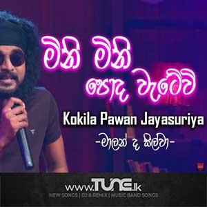 EDIFY SHOW COVERS Mini Mini Poda Wetewi Sinhala Song Mp3