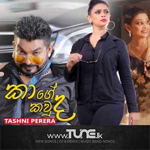Kage kauda Sinhala Songs MP3